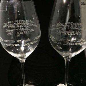 Гравировка на стекле - бокалы