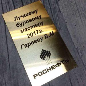 Изготовление шильд - Русский стиль - Студия лазерной гравировки
