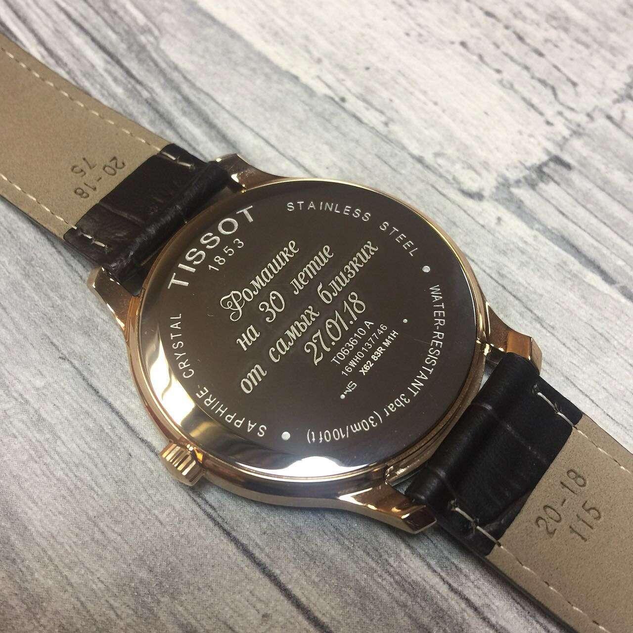 Стоимость часы гравировка на часов иваново скупка