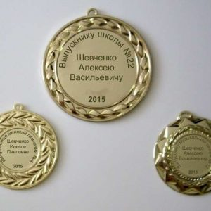 Гравировка надписи на медали - Русский стиль - Студия лазерной гравировки