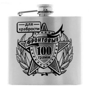 Гравировка надписи и изображения на металлической фляге - Русский стиль - Студия лазерной гравировки