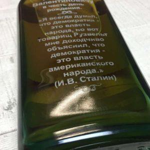 Гравировка на стекле - бутылка - Русский стиль - Студия лазерной гравировки
