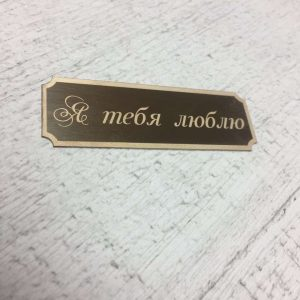 Изготовление шильд из металла - Русский стиль - Студия лазерной гравировки