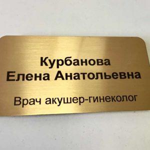 Табличка на дверь кабинета из металла - Русский стиль - Студия лазерной гравировки