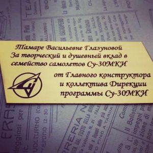 Табличка из пластика - Русский стиль - Студия лазерной гравировки